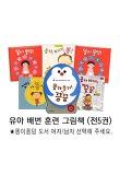 [출판사연합] 유아 배변훈련 그림책 5종 패키지