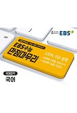 EBS 수능 만점마무리-국어영역 국어(2019학년도 수능 대비 모의고사)