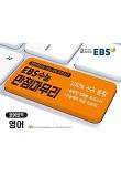EBS 수능 만점마무리-영어영역 영어(2019학년도 수능 대비 모의고사)