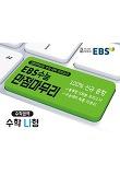 EBS 수능 만점마무리-수학영역 수학 나형(2019학년도 수능 대비 모의고사)