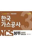 NCS 한국가스공사 직업기초능력평가 봉투모의고사 3회분(2018)