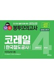 코레일(한국철도공사)NCS 직무능력시험 4회분 200문항(2018 하반기)