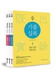 선재국어 기출실록 세트(전3권)(2019)