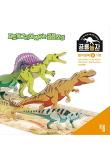 공룡놀자 컬러링북 B. 1