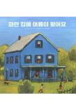파란 집에 여름이 왔어요