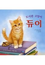 도서관 고양이 듀이