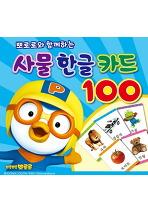 사물 한글 카드 100(뽀롱뽀롱 뽀로로)(완구/교구)