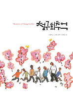 청구회 추억 : Memories of Chung-Gu Hoe