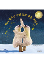 네가 태어난 날엔 곰도 춤을 추었지
