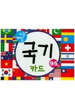 (지능 계발) 국기 카드(95장)