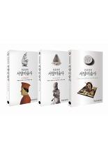 진중권의 서양미술사 세트