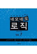 (기적의 숫자퍼즐) 네모네모 로직 Vol.7