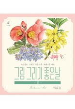 그림 그리기 좋은 날: 꽃