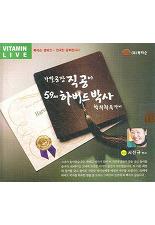 가발공장 직공이 59세 하버드박사 학위취득까지(CD)