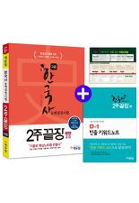 한국사능력검정시험 고급 2주끝장