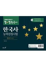 (큰별쌤 최태성의 별별한국사) 한국사능력검정시험 중급(3급 4급)