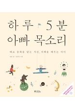 하루 5분 아빠 목소리-태교 동화를 읽는 시간, 지혜를 배우는 아이
