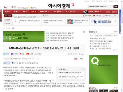 http://www.asiae.co.kr/news/view.htm?idxno=2010101110501966774