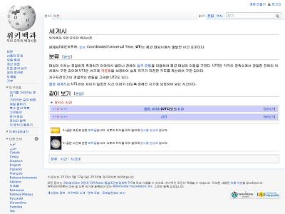 http://ko.wikipedia.org/wiki/%EC%84%B8%EA%B3%84%EC%8B%9C