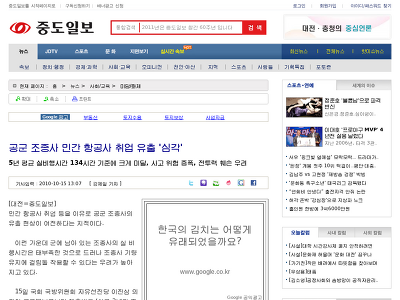 http://www.joongdo.co.kr/jsp/article/article_view.jsp?pq=201010150010