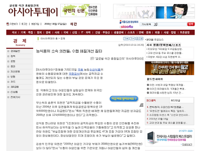 http://www.asiatoday.co.kr/news/view.asp?seq=405013