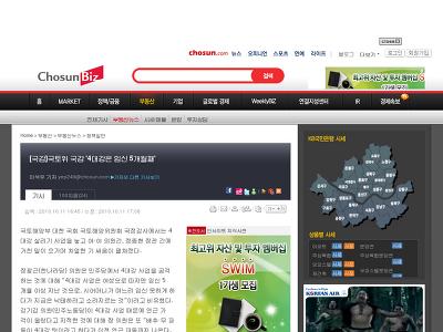 http://biz.chosun.com/site/data/html_dir/2010/10/11/2010101101736.html?Dep1=news&Dep2=biz&Dep3=biz_news