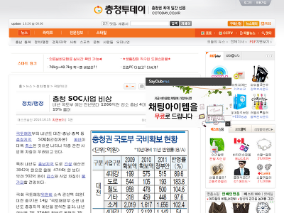 http://www.cctoday.co.kr/news/articleView.html?idxno=577156