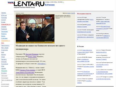 http://lenta.ru/news/2011/02/10/oops/