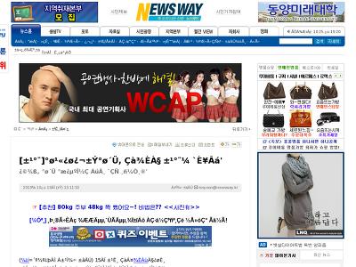 http://www.newsway.kr/news/articleView.html?idxno=93133