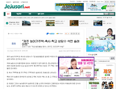 http://www.jejusori.net/news/articleView.html?idxno=89547
