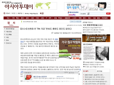 http://www.asiatoday.co.kr/news/view.asp?seq=406142