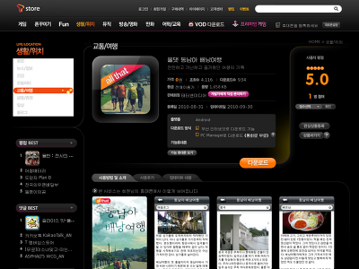 http://www.tstore.co.kr/userpoc/game/viewProduct.omp?insDpCatNo=DP04002&insProdId=0000035504&prodGrdCd=PD004401&t_top=DP000504