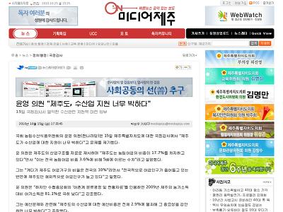 http://www.mediajeju.com/news/articleView.html?idxno=101617