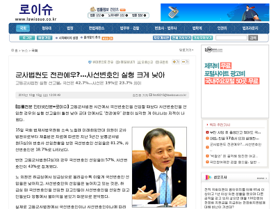 http://www.lawissue.co.kr/news/articleView.html?idxno=9950