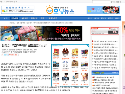 http://www.morningnews.co.kr/article.php?aid=128702464328482007