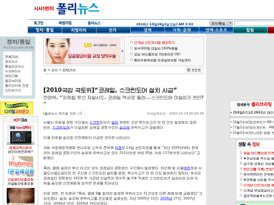 http://www.polinews.co.kr/viewnews.html?PageKey=0101&num=114729