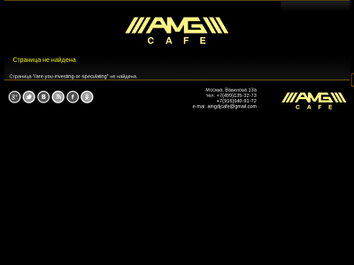 http://www.amg-cafe.ru/are-you-investing-or-speculating