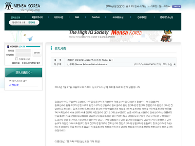 http://www.mensakorea.org/bbs/zboard.php?id=notice&no=473