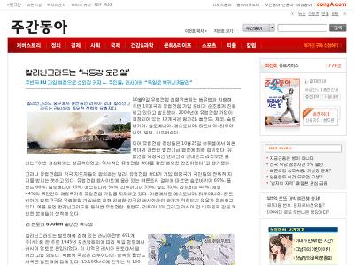 http://weekly.donga.com/docs/magazine/weekly/2002/11/21/200211210500015/200211210500015_1.html
