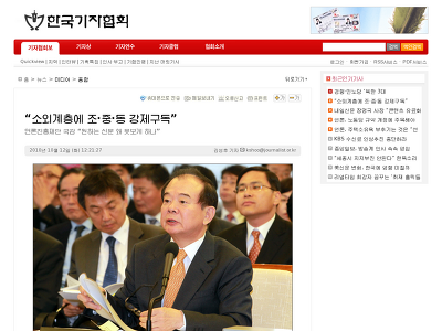 http://www.journalist.or.kr/news/articleView.html?idxno=24377