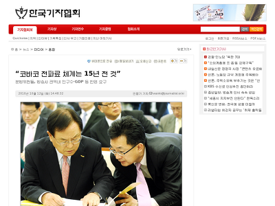http://www.journalist.or.kr/news/articleView.html?idxno=24378