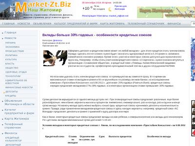 http://www.market-zt.biz/depozity/902-vklady-bolshe-30-godovykh-osobennosti-kreditnykh-soyuzov.html