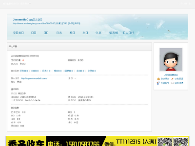 http://www.weifengtang.com/bbs/home.php?mod=space&uid=893900&do=profile