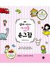 엄마 애플호롱의 아이를 위한 손그림 : 남아ㆍ여아 모두가 좋아하는 200가지 일러스트 (특별부록 손그림 종이인형 2종)