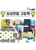 [한솔수북] 상상만발그림책 (전14종/돗자리포함) / 궁금증동화 / 상상력교육 / 돗자리북팝