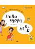 Hello 베이비 Hi 맘(헬로 베이비 하이 맘)