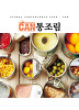 CAN 통조림