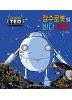잠수 로봇의 바다 탐험