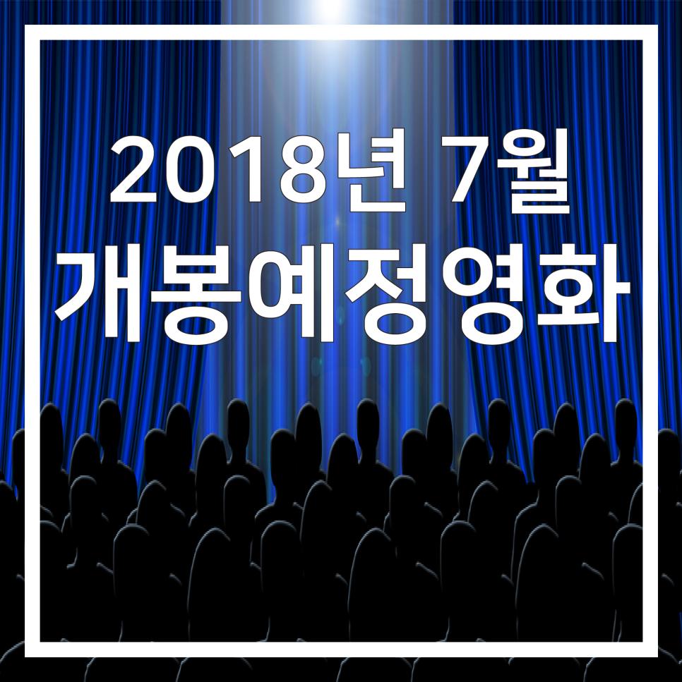 2018년 7월 개봉예정영화  앤트맨과 와스프 / 변산 / 속닥속닥 / 인랑