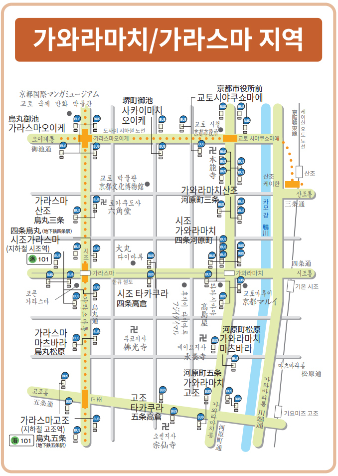 교토버스/지하철 이용법. 2018년 3월17일 개정된 교토 버스지하철 한글 노선도 外